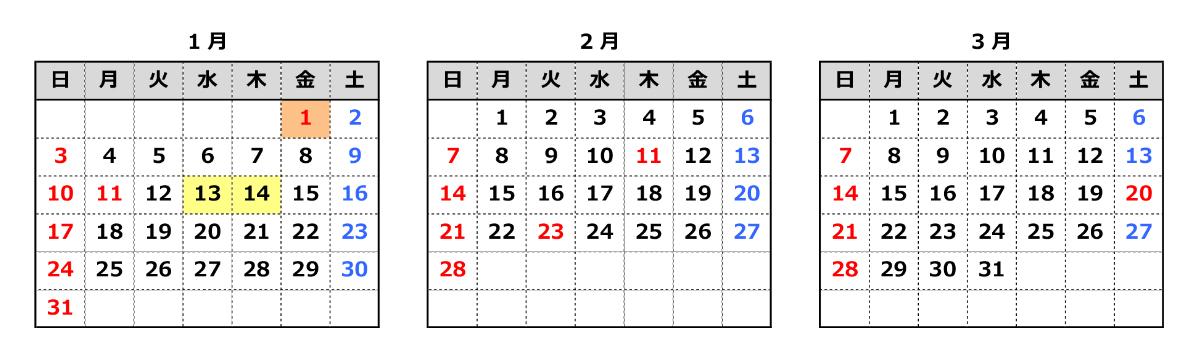 年 3 カレンダー 2021 月