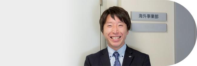 海外事業部 森嶋 勝博