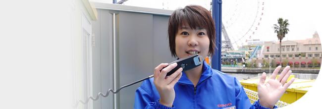 よこはまコスモワールド営業所 主任 前田 祐美子
