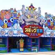 ゲームライド「スモッグ王国大冒険」